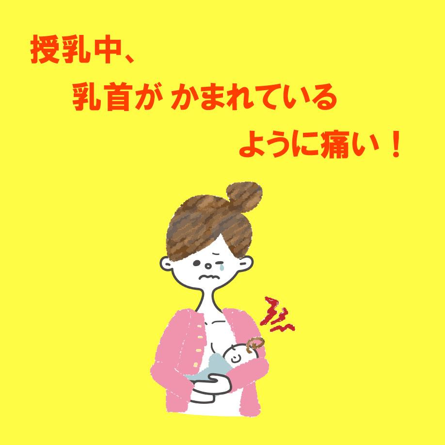 授乳中の乳首の痛み